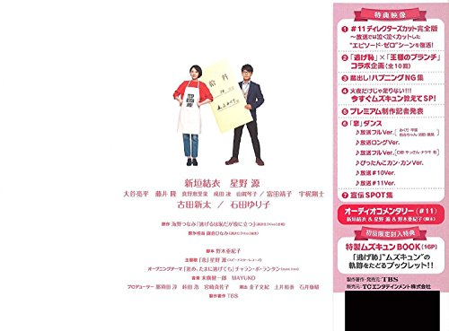 【早期購入特典あり】逃げるは恥だが役に立つ DVD-BOX(B6サイズクリアファイル付)