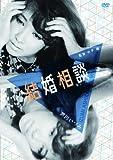 邦画クラシックス 生誕八十八周年、「モダニスト」中平康セレクション! 結婚相談[DVD]