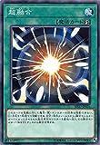 遊戯王 SD37-JP026 超融合 (日本語版 ノーマル) STRUCTURE DECK - リバース・オブ・シャドール -
