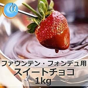 ジョエル スイートチョコレート 1kg チョコレートファウンテン・フォンデュ専用(常温発送) …
