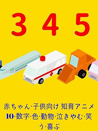 赤ちゃん・子供向け 知育アニメ10・数字・色・動物・泣きやむ・笑う・喜ぶ