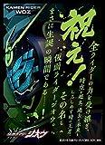 キャラクタースリーブ 仮面ライダージオウ 祝え! (EN-788)