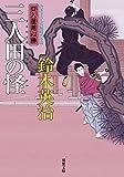 三人田の怪-口入屋用心棒(32) (双葉文庫)