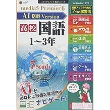 メディアファイブ プレミア6 AI搭載version 高校国語1~3年