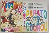 (新)パパと踊ろう 1 (ヤングマガジンコミックス)