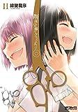 断裁分離のクライムエッジ (11) (MFコミックス アライブシリーズ)
