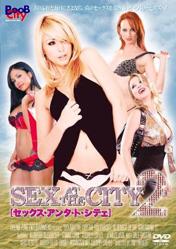 Sex At The City 2 / セックス・アンタ・ト...