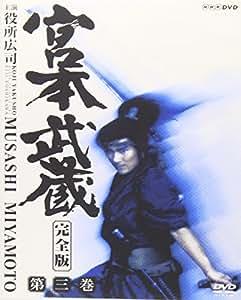 宮本武蔵 完全版 Vol.3 [DVD]