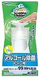 スクラビングバブル 除菌剤 プッシュタイプ アルコール除菌 トイレ用 本体 300ml