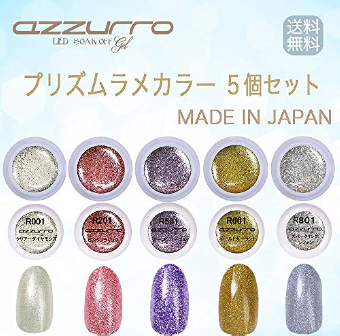形成リダクター吸収剤【送料無料】日本製 azzurro gel プリズムラメカラージェル5個セット キラキラネイルにぴったりなカラー
