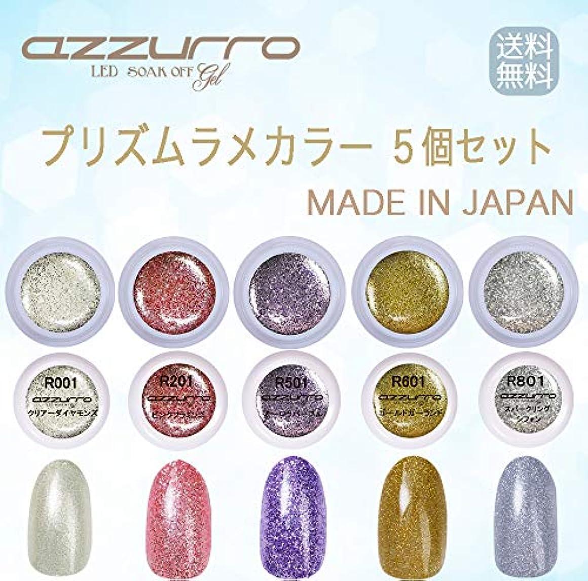 確立テレビを見るフィードオン【送料無料】日本製 azzurro gel プリズムラメカラージェル5個セット キラキラネイルにぴったりなカラー