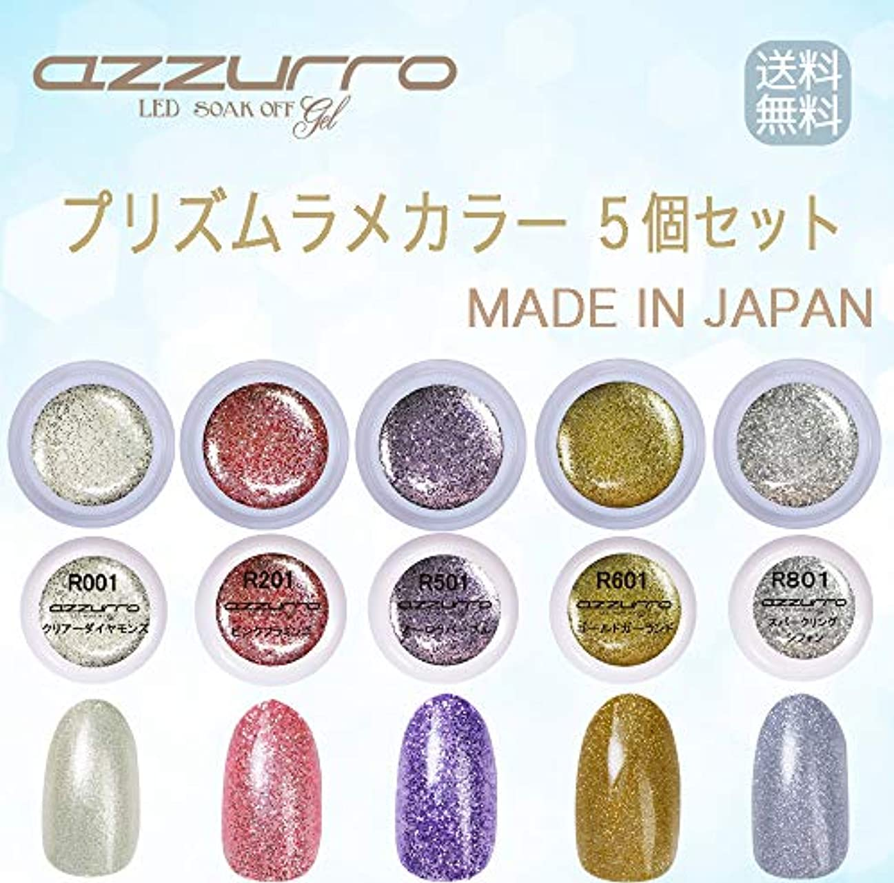 施設カスケード伝える【送料無料】日本製 azzurro gel プリズムラメカラージェル5個セット キラキラネイルにぴったりなカラー