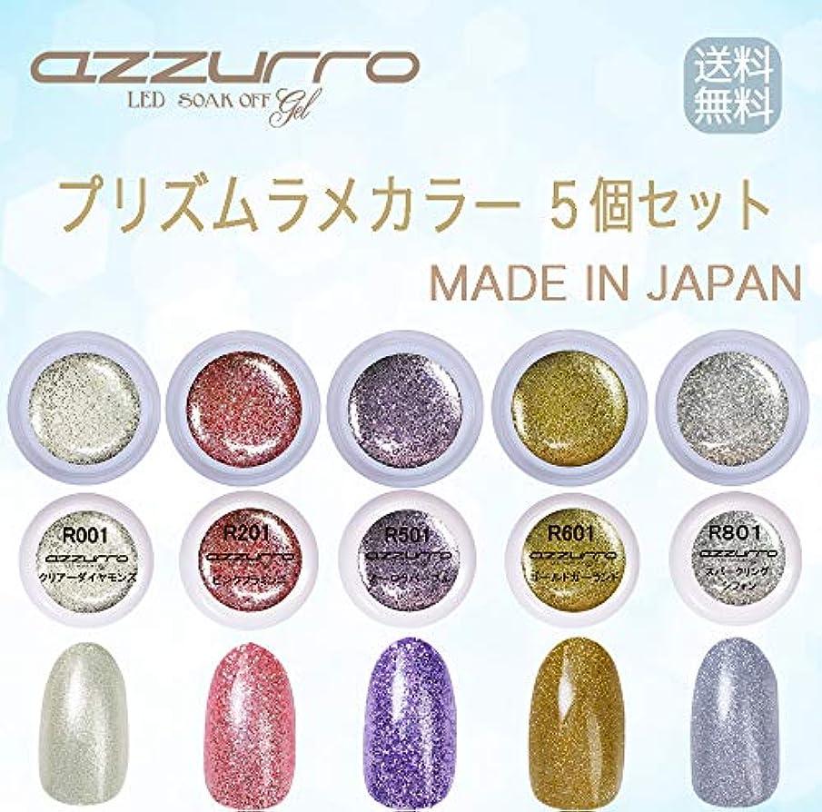 【送料無料】日本製 azzurro gel プリズムラメカラージェル5個セット キラキラネイルにぴったりなカラー