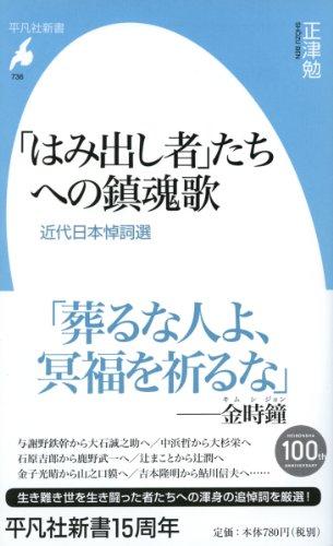 「はみ出し者」たちへの鎮魂歌: 近代日本悼詞選 (平凡社新書)の詳細を見る