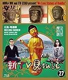 新TV見仏記 27広島・尾道編[TCBD-0783][Blu-ray/ブルーレイ]