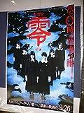 B1 映画ポスター 「零 ZERO」 中条あやみ、森川葵2014年