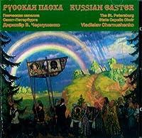 ロシアの復活大祭 ロシア正教会合唱作品集 - Russian Easter -