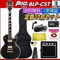 【エレキ定番10点セット/ミニアンプ】BLITZ BLP-CST ブリッツ by Aria ProII レスポールタイプ初心者入門セット/BK(Black)