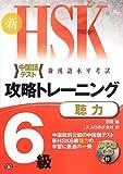 MP3 CD付 新HSK 攻略トレーニング 6級 聴力