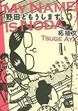 野田ともうします。(5) (ワイドKC Kiss)