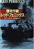 侵攻作戦レッド・フェニックス〈下〉 (文春文庫)