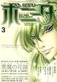 ミステリーボニータ 2009年 03月号 [雑誌]