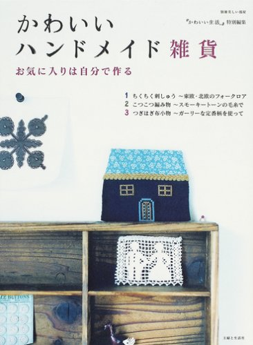 かわいいハンドメイド雑貨—お気に入りは自分で作る (別冊美しい部屋)