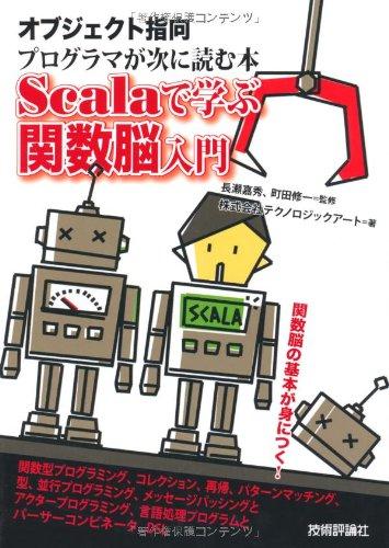 オブジェクト指向プログラマが次に読む本 −Scalaで学ぶ関数脳入門
