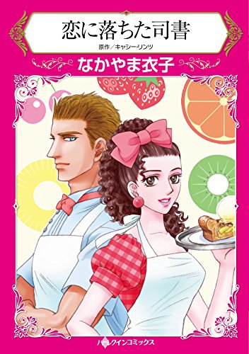 恋に落ちた司書 (HQ comics ナ 13-2)