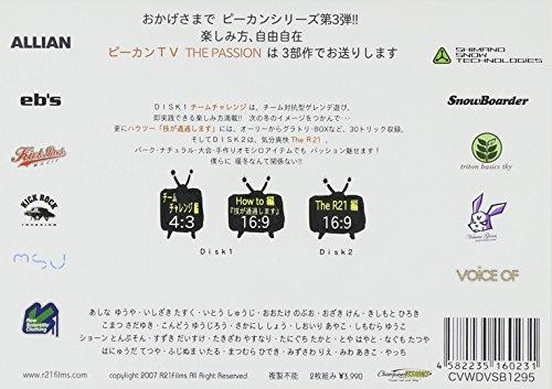 ピーカン TV The PASSION (htsb0025)[スノーボード] [DVD]