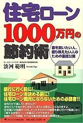 住宅ローン1000万円の節約術