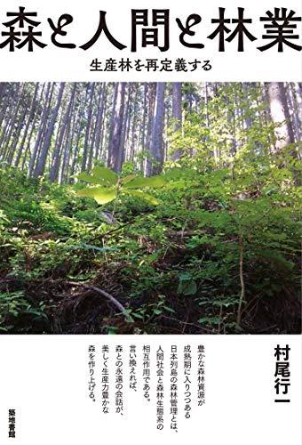 森と人間と林業—生産林を再定義する