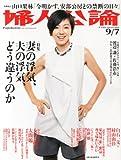 婦人公論 2013年 9/7号 [雑誌]