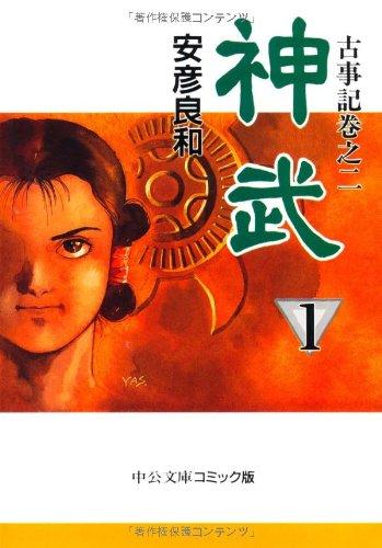 神武―古事記巻之二 (1) (中公文庫―コミック版)