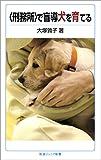 〈刑務所〉で盲導犬を育てる (岩波ジュニア新書)