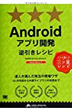 Best Androidアプリ - Androidアプリ開発逆引きレシピ (PROGRAMMER'S RECiPE) Review