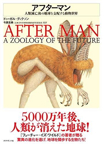 アフターマン――人類滅亡後の地球を支配する動物世界