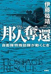 【読んだ本】 邦人奪還―自衛隊特殊部隊が動くとき―