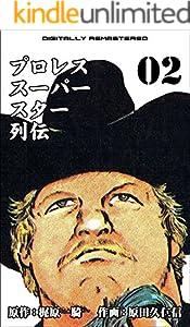 プロレススーパースター列伝【デジタルリマスター】 2