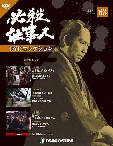 必殺仕事人DVDコレクション 63号 (必殺仕事人IV 第3話~第5話) [分冊百科] (DVD付)