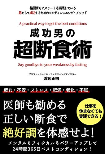 成功男の超断食術 (渡辺正明)