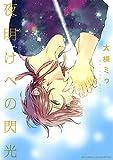 夜明けへの閃光 (バーズコミックス リンクスコレクション)