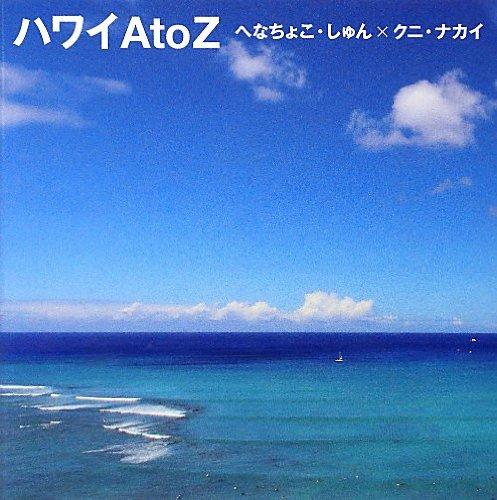 ハワイ A to Zの詳細を見る