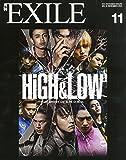 月刊EXILE(エグザイル) 2015年 11 月号 [雑誌]