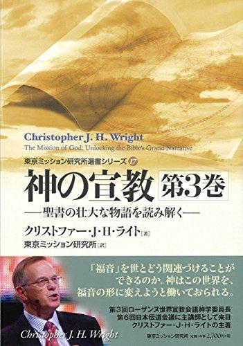 神の宣教 第3巻 ~聖書の壮大な物語を読み解く~ (東京ミッション研究所選書シリーズ)