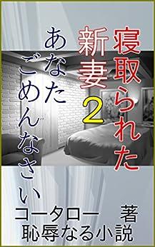 [コータロー]の寝取られた新妻~あなた、ごめんなさい2 (恥辱なる小説)