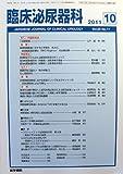 臨床泌尿器科 2011年 10月号