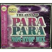 パラパラ ノンストップ・ミックス / CD