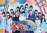 「虹のコンキスタドールが本気出しました! ?」Vol. 1 [DVD]