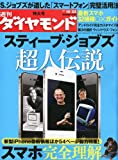 週刊 ダイヤモンド 2011年 10/22号 [雑誌]